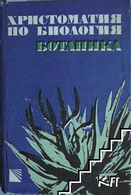 Христоматия по биология. Част 2: Ботаника