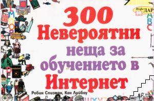 300 невероятни неща за обучението в интернет