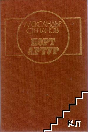 Порт Артур. Том 1