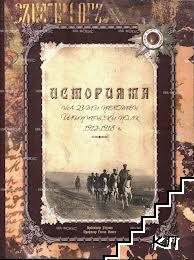 Историята на 23-ти пехотен Шипченски полк 1912-1918 г.