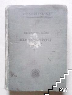 Magyar-Orosz szotar / Венгерско-русский словарь