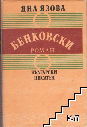 Балкани. Книга 2: Бенковски