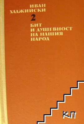 Съчинения в два тома. Том 2: Бит и душевност на нашия народ