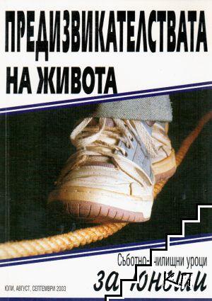 Предизвикателствата на живота. Юли, август, септември 2003