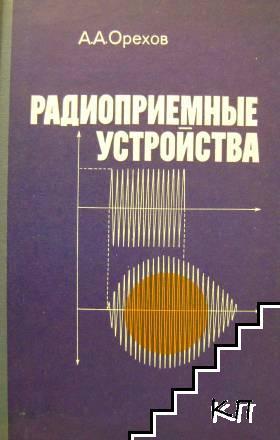 Радиоприемные устройства
