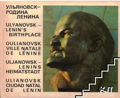 Ульяновск - родина Ленина