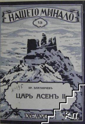 Царь Асенъ II
