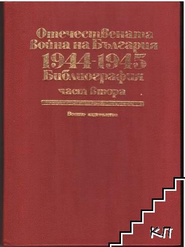 Отечествената война на България 1944-1945. Част 2