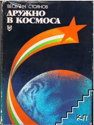 Дружно в космоса