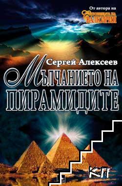 Мълчанието на пирамидите