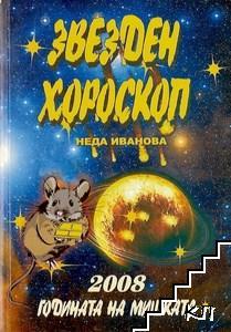Звезден хороскоп в годината на мишката