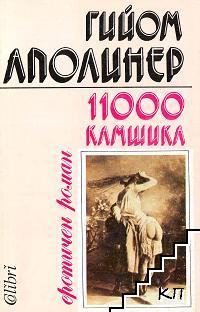 11 000 камшика