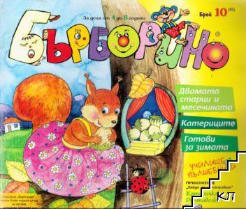 Бърборино. Бр. 10 (95), 11 (96) / 2011