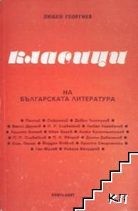 Класици на българската литература