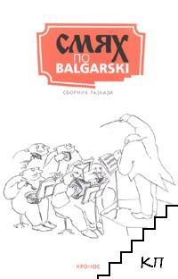 Смях по Balgarski. Сборник разкази