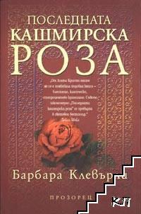 Последната кашмирска роза