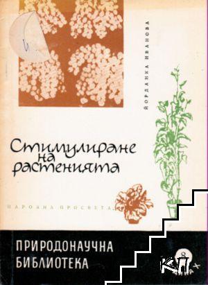 Стимулиране на растенията