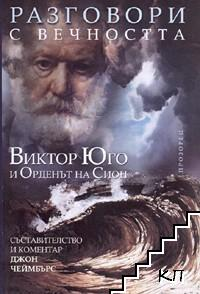 Разговори с вечността: Виктор Юго и Орденът на Сион