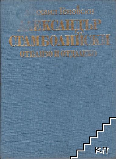 Александър Стамболийски - отблизо и отдалеко