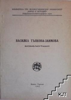 Василка Тъпкова-Заимова