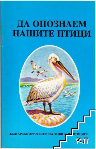 Да опознаем нашите птици