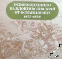 Освобождението на пловдивския край от Османско иго 1877-1878