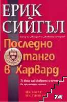 Последно танго в Харвард
