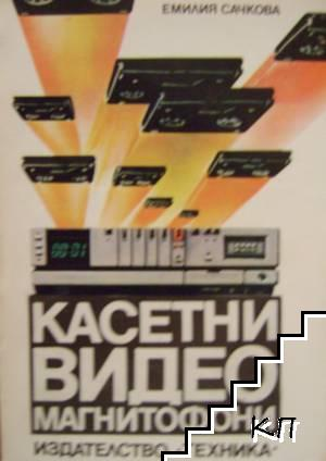 Касетни видео магнитофони