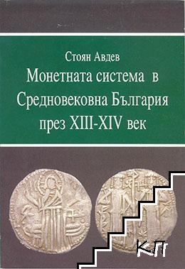 Монетната система в Средновековна България през ХІІІ-ХІV век