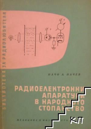 Радиоелектронни апаратури в народното стопанство