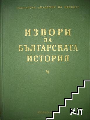 Извори за българската история. Том 6