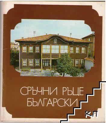 Сръчни ръце български. Етнографското богатство на Пазарджишкия край