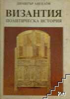 Византия. Политическа история
