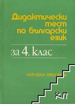 Дидактически тест по български език за 4. клас