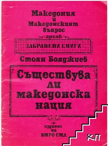 Съществува ли македонска нация