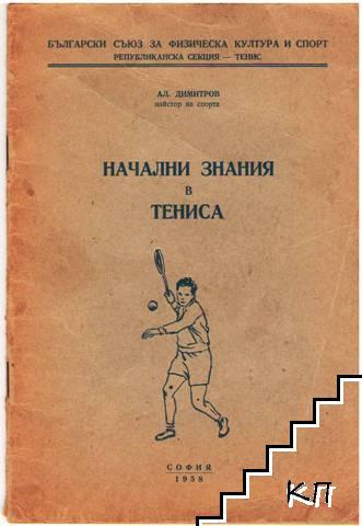 Начални знания в тениса