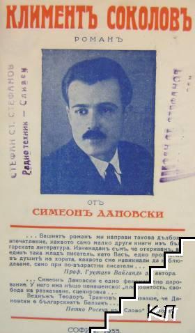 Климентъ Соколовъ