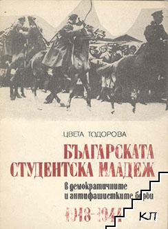 Българската студентска младеж в демократичните и антифашистките борби 1918-1944