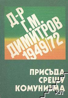 Присъда срещу комунизма 1949/72