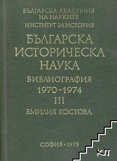 Българска историческа наука. Библиография. Том 3: 1970-1974
