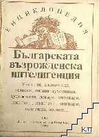 Българската възрожденска интелигенция