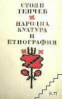 Народна култура и етнография