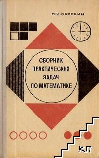 Сборник практических задач по математике