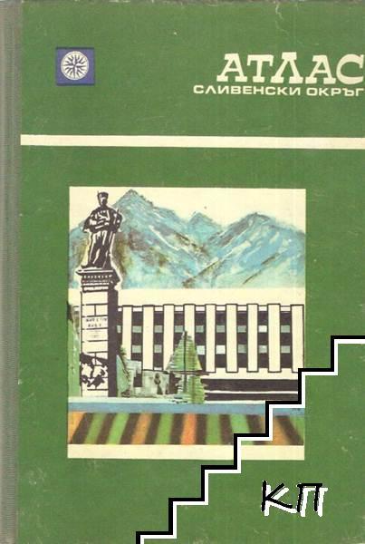 Атлас на Сливенски окръг