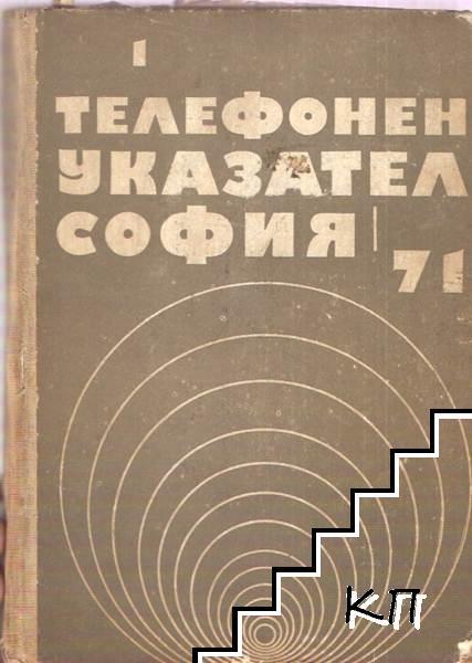 Телефонен указател София '71. Част 1: Домашни телефонни абонати
