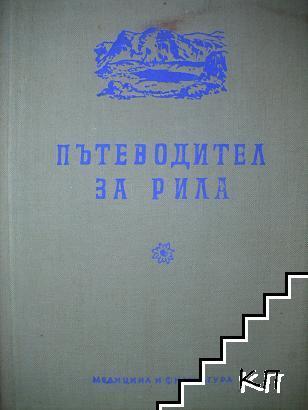 Пътеводител за Рила