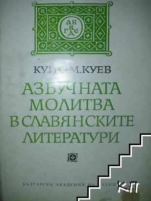 Азбучната молитва в славянските народи