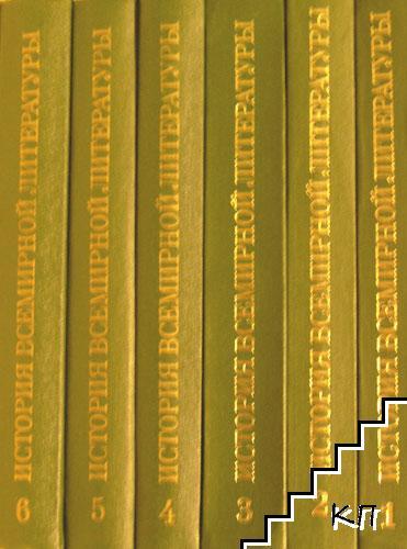 История всемирной литературы. Том 1-6