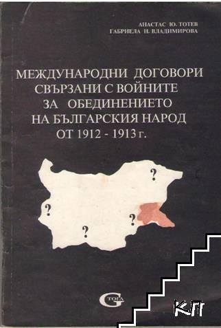 Международни договори, свързани с войните за обединението на българския народ от 1912-1913 г.