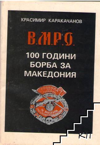 ВМРО - 100 години борба за Македония
